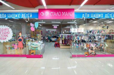 «СТАЛО МАЛО» – магазин для малышей