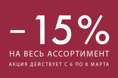 Акция в Oodji -15% на весь ассортимент