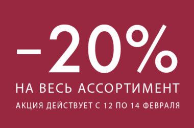 Oodji – скидка 20% на весь ассортимент!